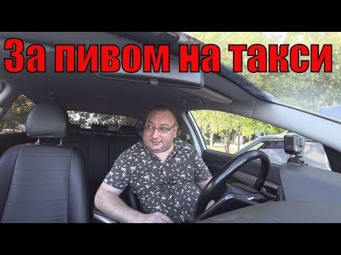 Жалобы пассажиров  в Яндекс такси/StasOnOff