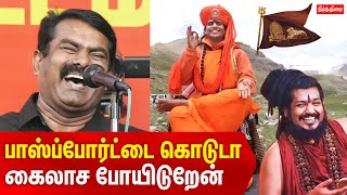 I am going to Kailash | Seeman Funny Speech | Citizenship Amendment Bill | Nithyananda Kailasah