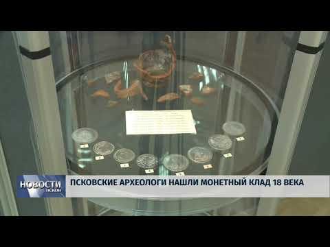 Новости Псков 15.08.2018 # Псковские археологи нашли монетный клад XVIII века
