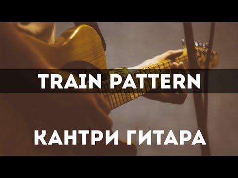 Train паттерн