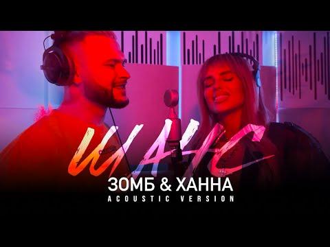 Зомб & Ханна - Шанс (acoustic version)