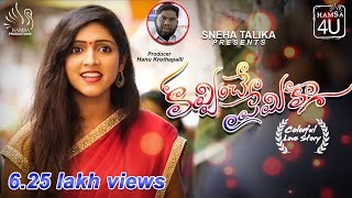 Kavvenche Premika    Telugu Short Film 2017    Sneha Talika II Viva Harsha    Romantic Comedy