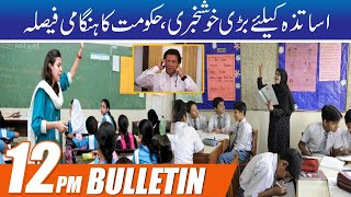 12pm News Bulletin   24 July 2021   City 42