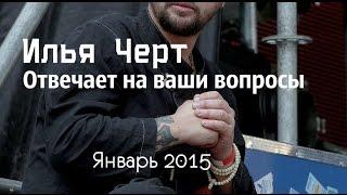Илья Черт отвечает на Ваши вопросы. Январь 2015.