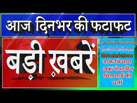 Breaking news | दिनभर की बड़ी ख़बरें | News headlines | Nonstop news | Badi khabren | Top 20 news