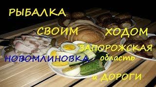 Путешествие и Рыбалка / ДЕНЬ ПОБЕДЫ / Новомлиновка / Отдых