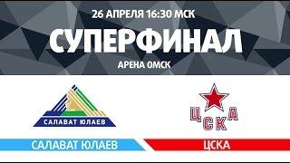 XI «Кубок Газпром нефти». Суперфинал. «Салават Юлаев» - ЦСКА