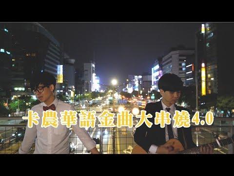 ❤️無畏的青春【卡農華語金曲大串燒4.0】❤️