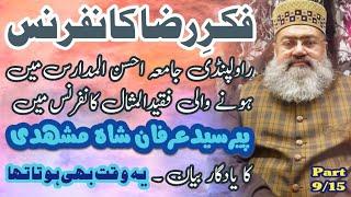 preview picture of video 'Fikar-e-RAZA (RA) Conference Rawalpindi- 9'