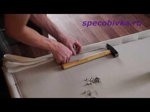 Обивка деревянной двери