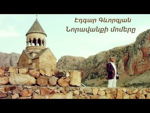 Edgar Gevorgyan - Noravanqi momern
