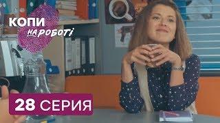 Копы на работе - 1 сезон - 28 серия | ЮМОР ICTV