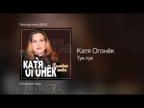 Катя Огонёк - Тук-тук - Золотые хиты /2012/