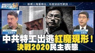中共特工出逃紅魔現形!關鍵時刻台灣民主表態|吾爾開希|張國城|走向2020 新聞大破解