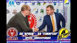 Пресс-конференция наставников ХК «Арлан» - ХК «Темиртау» 07:02.19