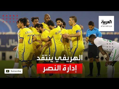 العرب اليوم - شاهد: فهد الهريفي يكشف أن إدارة النصر لا تملك الخبرة ولا الشخصية