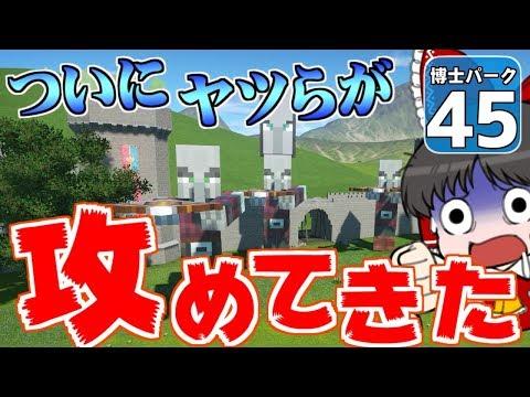 【Planet Coaster 】ようこそ! 博士パークへ! #45【ゆっくり実況】