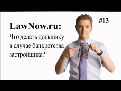 LawNow.ru: Что делать дольщику в случае банкротства застройщика? #13