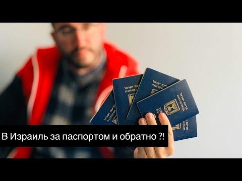 В Израиль за паспортом и обратно ?!