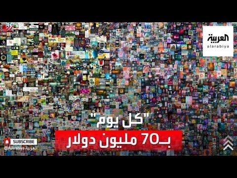 العرب اليوم - شاهد: لوحة مكونة من 5 آلاف عمل فني رقمي فردي تباع بنحو 70 مليون دولار