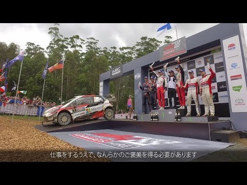 WRC 2018 Rd.13 オーストラリア ハイライト動画 | TOYOTA GAZOO Racing