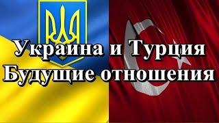 Украина и Турция. Будущие отношения?