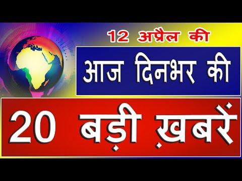 आज दिनभर की तमाम बड़ी ख़बरें | Today top 20 news | aaj ki taza khabren | Today news headline | News.