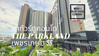 Video of The Parkland Phetkasem 56