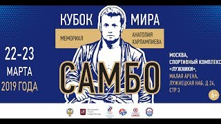 Кубок мира по самбо «Мемориал Харлампиева» 2019. День 1. Ковер 1.
