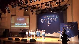 인터넷드림 창작동요제 장려상_예쁜 말 열차(한초롱 작사 김기웅 작곡 해나루중창단 노래)
