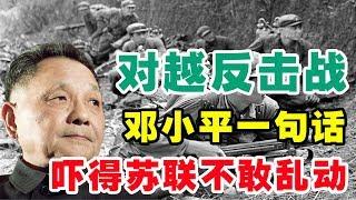 对越反击战,邓小平一句话吓得苏联不敢乱动!