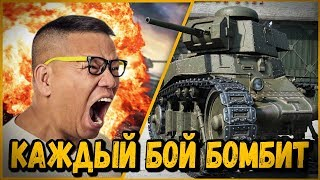 БОМБИТ В КАЖДОМ БОЮ - БИЛЛИ ВСТРЕТИЛ СТАРОГО ЗНАКОМОГО | World of Tanks