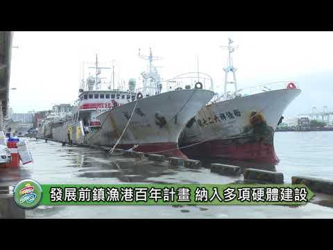 陪同蘇院長視察前鎮漁港   陳其邁下軍令狀2年內完工