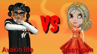 Аватария VS Avakin life | BanAnas Ava | ЧТО ЖЕ ЛУЧШЕ?!