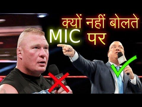 Real Reason Why Brock Lesnar Don't Speaks On Mic - आखिर ब्रोक लेस्नर क्यों नहीं बोलते माइक पर ?