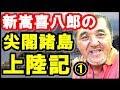 【尖閣諸島】海底遺跡を発見した男・新嵩喜八郎の尖閣諸島上陸記<1>