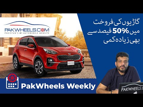 KIA Sportage Alpha Launched | PakWheels Anniversary | PakWheels Weekly