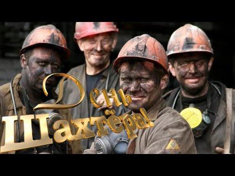 ЛУЧШЕЕ ПОЗДРАВЛЕНИЕ С ДНЁМ ШАХТЁРА!!!25 августа 2019  День шахтера. Видео Открытка.