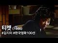 Download Lagu 티켓1986 / Ticket Tiket Mp3 Free