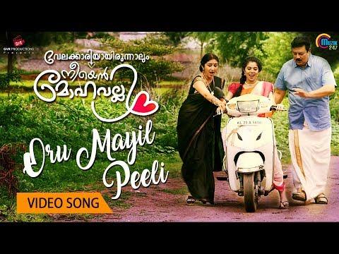 Oru Mayil Peeli Song - Velakkariyayirunnalum Neeyen Mohavalli