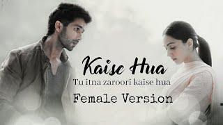 Kaise Hua Female Version Lyrics | Kabir Singh | Shahid K