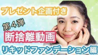 【視聴者プレゼント有】コスメ断捨離動画第4弾!リキッドファンデーション編
