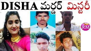 Disha Murder Mystery    Disha Case Encounter   Disha Incident News   CP Sajjanar
