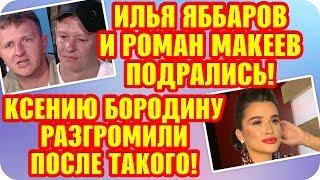 Дом 2 Свежие Новости ♡ 9 октября 2019. Эфир (15.10.2019).