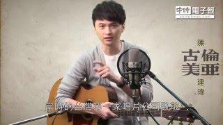 【中時電子報專訪】陳建瑋展現歌唱實力,現場演唱<透早就出門>