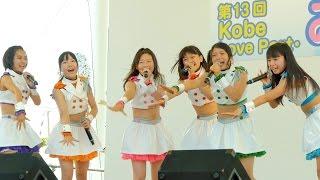 関西発6人組アイドルユニット choco☆milQ (チョコミルク)「Believer」神戸みなとまつり