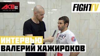 Валерий Хажироков о боях с иностранцами и готовности к бою за титул АСВ