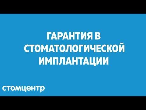 ГАРАНТИЯ В СТОМАТОЛОГИЧЕСКОЙ ИМПЛАНТАЦИИ.