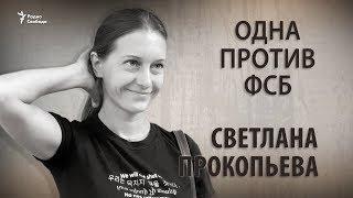 Одна против ФСБ. Светлана Прокопьева
