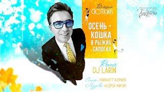 Валерий Сюткин - Осень - кошка в рыжих сапогах (DJ LARIN Remix). Official Video 0+